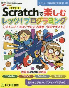 『Scratchで楽しむレッツ!プログラミングジュニア・プログラミング検定公式テキスト』(FOM出版)