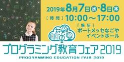 プログラミング教育フェア2019